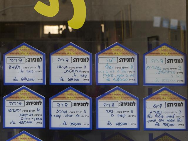 ЦСБ: в Израиле возобновился рост цен на квартиры