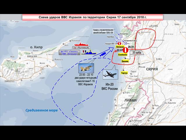 Обнаружено место падения российского самолета Ил-20 в Сирии