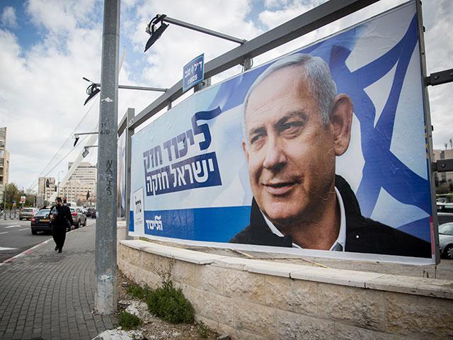 "Плакат рекламной кампании ""Ликуда"""