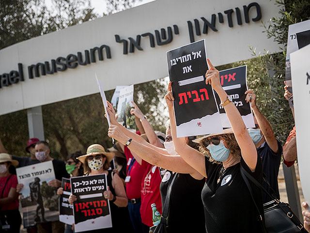 Работники Музея Израиля проводят акцию протеста против продолжающегося закрытия музея из-за эпидемии. Иерусалим, 28 июля 2020 года