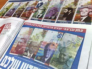 """Предполагаемые изображения новых израильских банкнот. Версии """"Маарива"""" (вверху) и """"Едиот Ахронот"""" (внизу)"""
