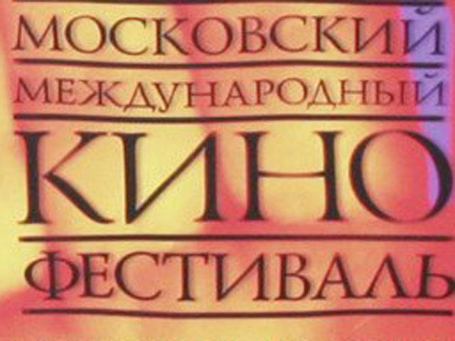 Открытие кинофестиваля в Москве: первые скандалы