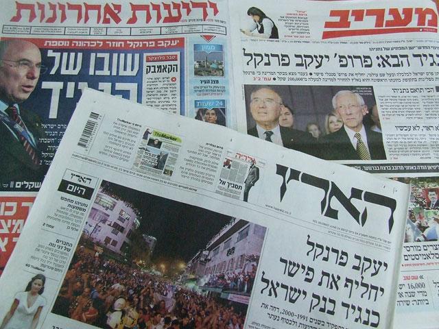 """Обзор ивритоязычной прессы: """"Маарив"""", """"Едиот Ахронот"""", """"Гаарец"""", """"Исраэль а-Йом"""". Понедельник, 24 июня 2013 года"""