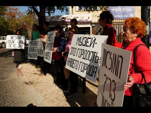 В Цфате состоялся митинг против закрытия Музея кукол Милы Розенфельд