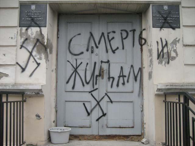 """В ночь на 28 февраля на входе в симферопольскую синагогу появились свастики и надпись """"Смерть жидам"""""""