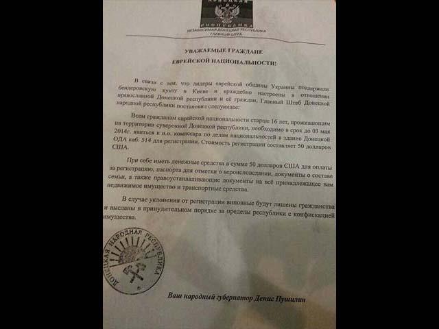 Антисемитская листовка, распространенная в Донецке на прошлой неделе