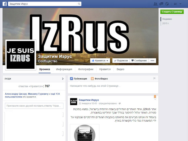 Суд разморозил счета компании IzRus