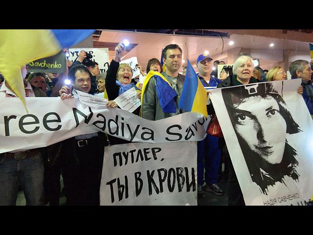 Митинг в поддержку украинской летчицы Надежды Савченко. Тель Авив, 27 января 2015 года