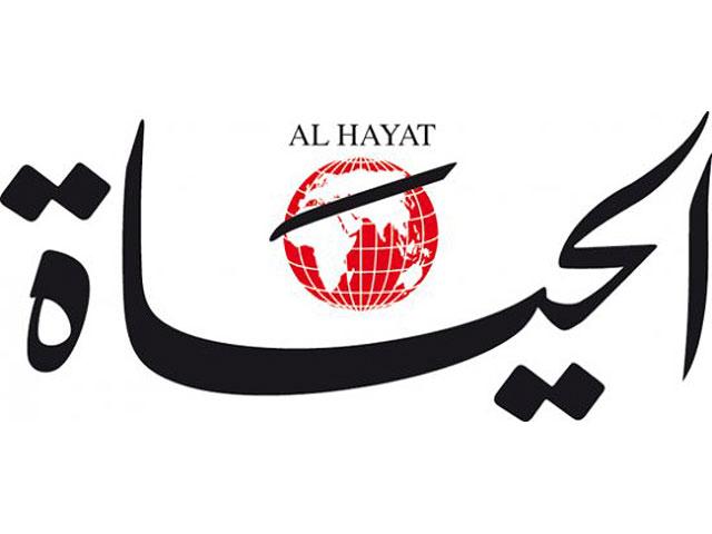 """Логотип газеты """"Аль-Хайят"""""""