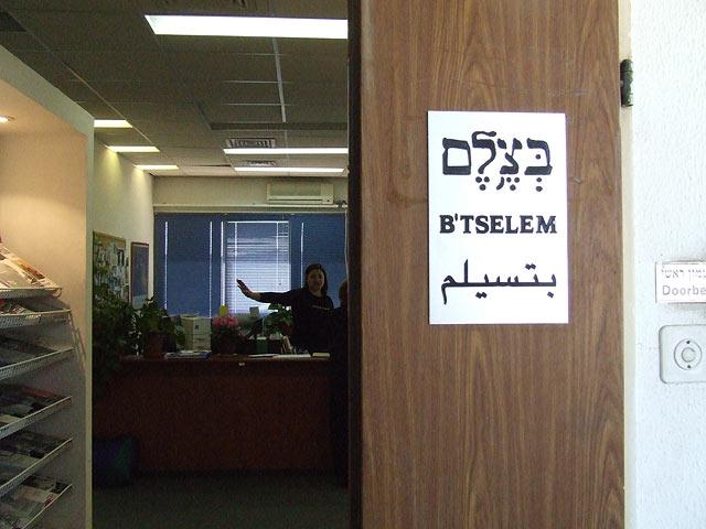 """В офисе """"Бецелем"""""""