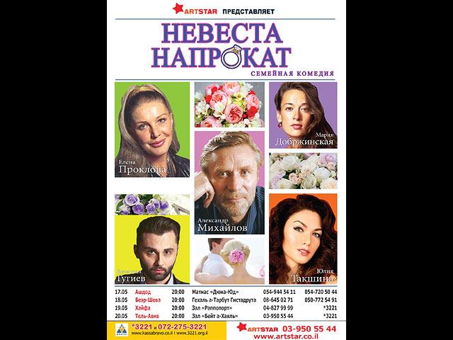 """Комедия """"Невеста напрокат"""" будет показана в Израиле в мае"""