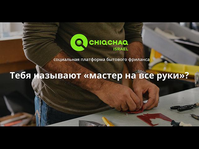 ChiqChaq: удобный сервис для поиска помощников