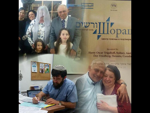 """Ассоциация Цохар-""""Шорашим"""": бесплатная помощь в поиске еврейских корней"""