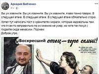 """После """"воскрешения"""" Аркадий Бабченко восстановил Facebook: """"Вы уж извините"""""""