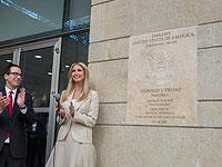 Перестройка посольства США в Иерусалиме обойдется в $21 млн