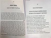 """Изменения, внесенные в российском издании книги историка Юваля Ноя Харари """"21 урок для XXI века"""""""
