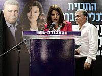 """Лидеры блока """"Авода-Гешер"""" объявили, что """"Ликуду"""" не удастся их разлучить"""