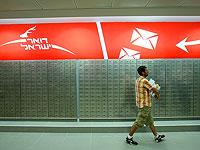 Почта Израиля возобновит работу в полном объеме с 1 июня