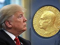 Президент США Трамп выдвинут на Нобелевскую премию мира за соглашение между Израилем и ОАЭ