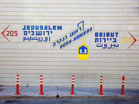 Израиль предъявил претензии на часть экономических вод Ливана