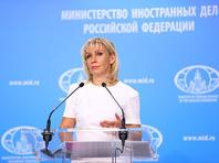 Официальный представитель российского МИД Мария Захарова