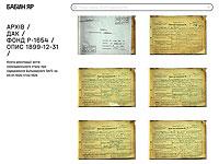 """Мемориальный центр """"Бабий Яр"""" выложил в сеть архив с сотнями тысяч документов периода Холокоста"""