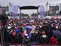 Многотысячный митинг в Вашингтоне. Трамп заявил, что не признает своего поражения