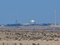 Ядерный объект в Димоне. Негев, Израиль