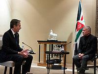 Энтони Блинкен и король Иордании Абдалла Второй. 27 мая 2021 года