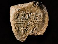Часть стены Иерусалима, устоявшая перед Вавилоном. Находка в Граде Давида