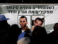 На митинге призывающем к возвращению израильских солдат Орона Шауля и Адара Голдина из плена ХАМАС. Иерусалим, 19 мая 2021 года