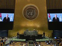 Король Иордании с трибуны ООН призвал к созданию палестинского государства в границах 1967 года
