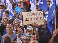 В Тель-Авиве проходит демонстрация против правительства Беннета