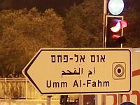 В Умм эль-Фахме обстрелян автомобиль, в котором находились три человека; ранен ребенок