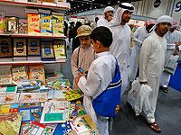 Отчет: учебники Саудовской Аравии почистили от демонизации евреев
