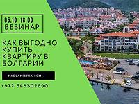 Как выгодно инвестировать на Солнечном берегу Болгарии