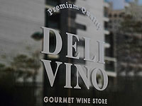 Магазин, бар, вино, еда, оливы, виноградник и гонки на старинных велосипедах