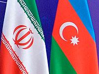 Азербайджан и Иран договорились о налаживании отношений