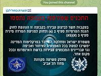 Полиция Израиля сообщила о закрытии нескольких Telegram-каналов