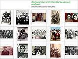 """Фотовыставка """"Открываем семейный альбом"""": в Хадере и в интернете"""