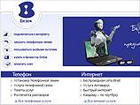 """014 """"Безек Бейнлеуми"""" был назван лучшим интернет-провайдером Израиля 44,8% участников опроса"""