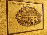 Карта Святого Иерусалима
