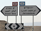 На трассе между Иерусалимом и Мертвым морем