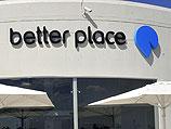 Компания Better Place объявила о самоликвидации
