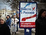 Симферополь, 14.03.2014