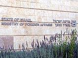 Около здания МИД Израиля пройдет демонстрация в поддержку демократической Украины