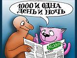 """9 сентября 2010 увидел свет 1000-й выпуск """"Бесэдер?"""". Тот самый Кот. Худ. А.Даниэль"""
