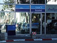 """Банк """"Леуми"""" сообщил о начале нового расследования против него в США"""