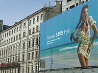 """Госдума озаботилась рекламой белья, """"угрожающей"""" детям и автолюбителям"""