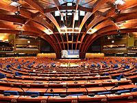 На сессии ПАСЕ в Страсбурге Россия признана страной-агрессором